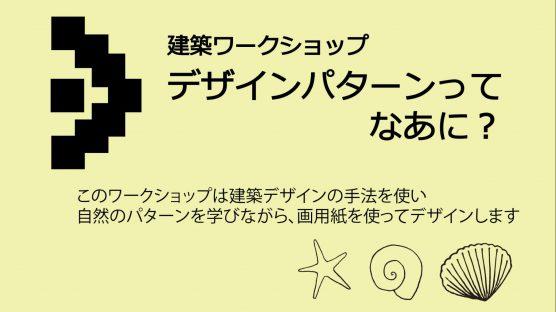 【9/23】建築ワークショップ デザインパターンってなあに?