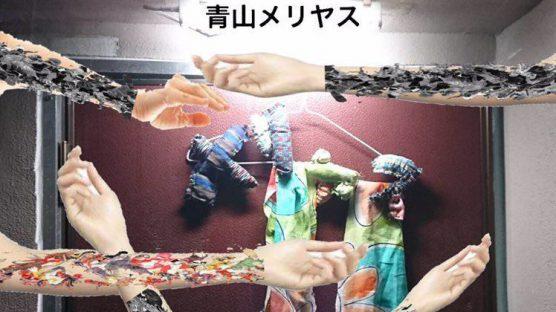 【β屋台 9/20】青山メリヤス 0円ショップ