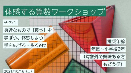 延期【10/16】体感する算数ワークショップ